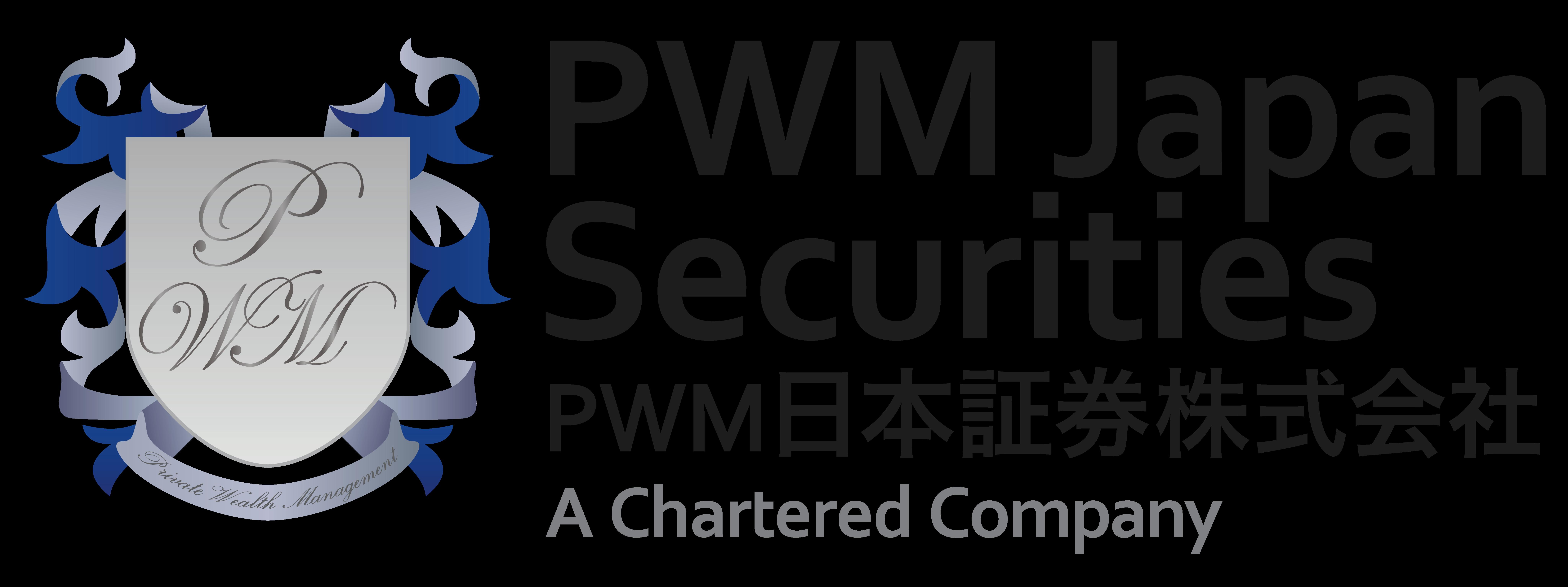 PWM日本証券